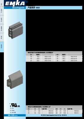 5A-120: 密封条 产品系列 1003