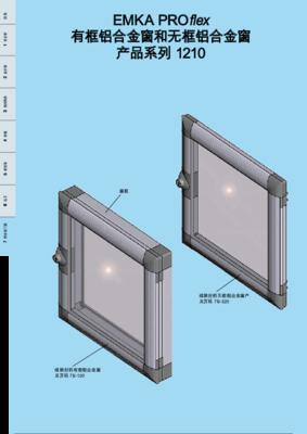 7B-100: EMKA PROflex 有框铝合金窗和无框铝合金窗 产品系列 1210