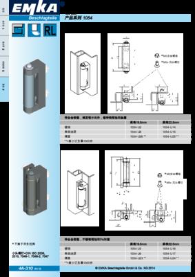 4A-310: 铰链 产品系列 1054