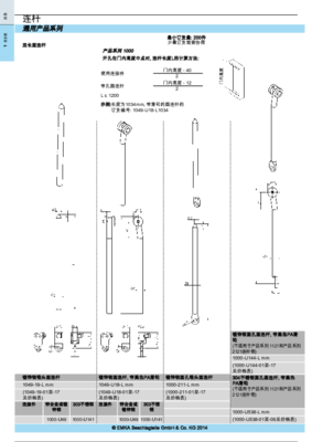 1C-620: 连杆 通用产品系列